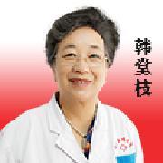 韩堂枝 主治医师