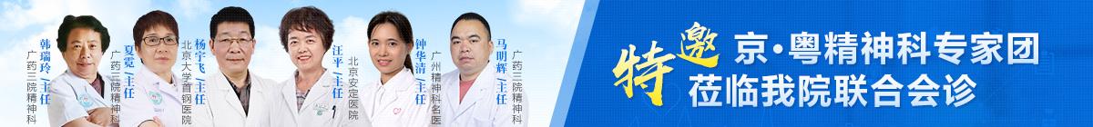 广州抑郁症医院