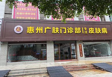 惠州广肤皮肤病医院