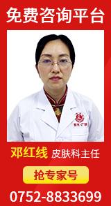 惠州市口碑比较好的皮肤病专科