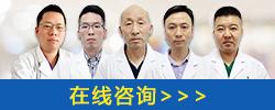 嘉兴固元堂医院