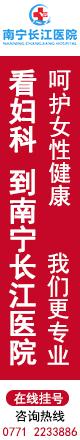 南宁长江妇科医院挂号