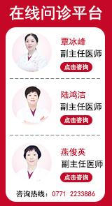 南宁妇科医院在线咨询