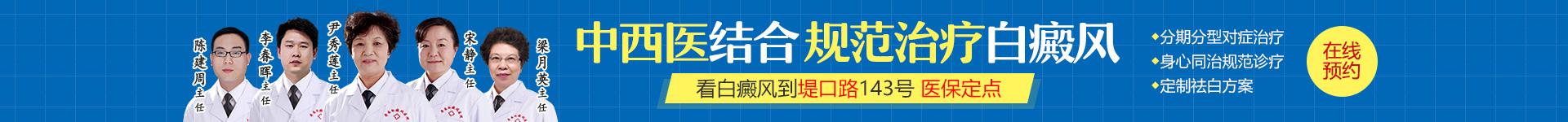 济南白癜风医院