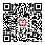 北京三溪堂中医诊所官方微信