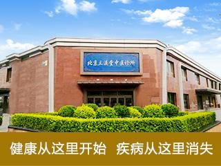 北京三溪堂中医诊所