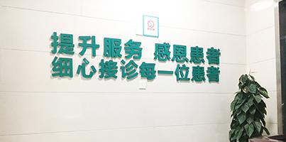 宁波海曙欧亚医院