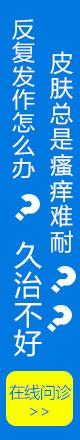 杭州皮肤病治疗医院