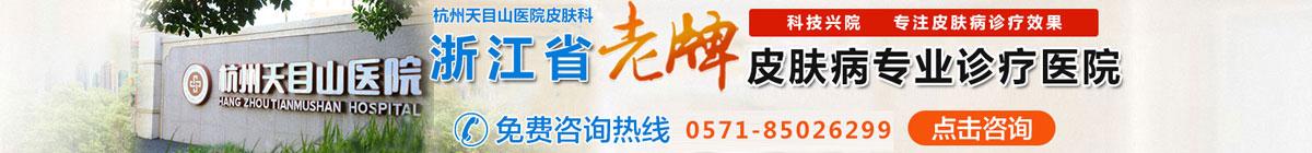杭州治疗皮肤病医院