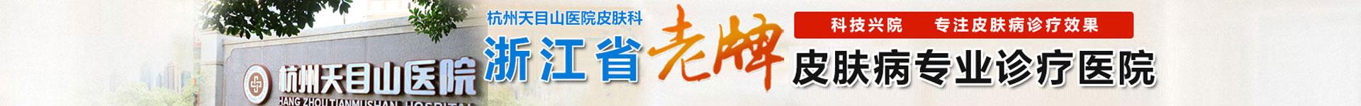 杭州天目山医院