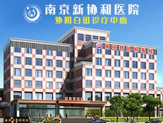 南京新协和医院