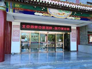 北京四惠中医医院医美科