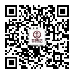 北京四惠中医医院医美科官方微信