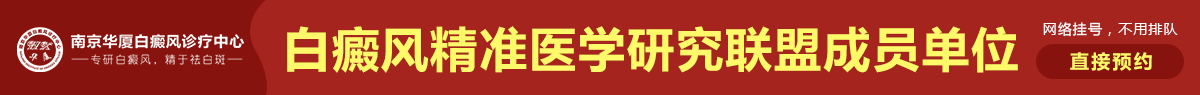 南京白癜风专科