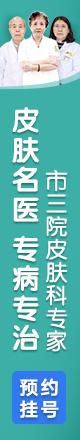 杭州治疗湿疹医院