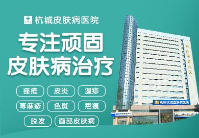 杭州杭城皮肤病医院