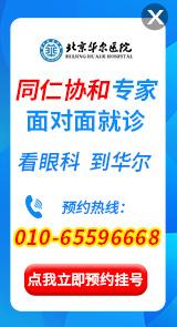 北京治疗近视眼医院