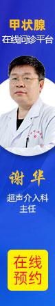 郑州治疗甲亢医院