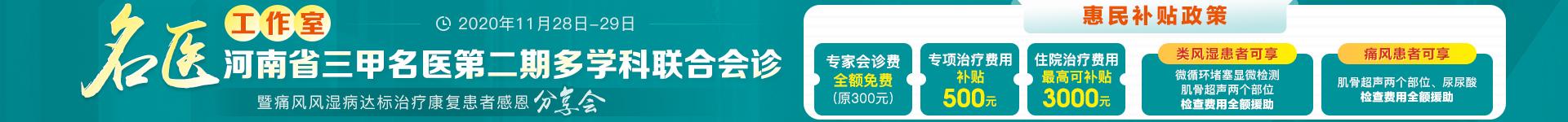 郑州治疗风湿病医院
