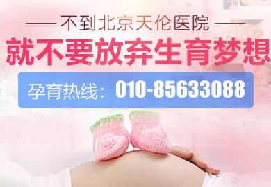 北京天伦医院