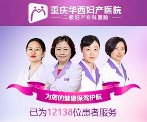 重庆妇科专科医院