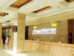 重庆华西赌场软件