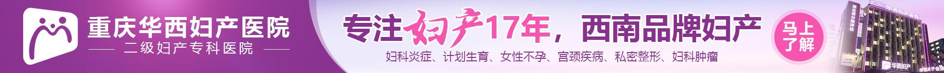 重庆妇产医院