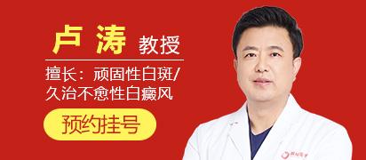 卢涛 主任医师