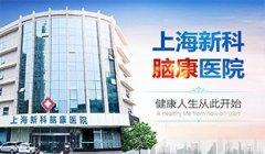 上海新科脑康医院精神科