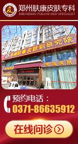 郑州治疗痤疮医院