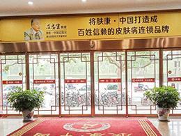 郑州肤康皮肤病医院