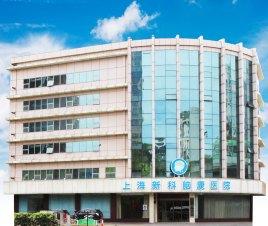 上海新科脑康医院神经内科