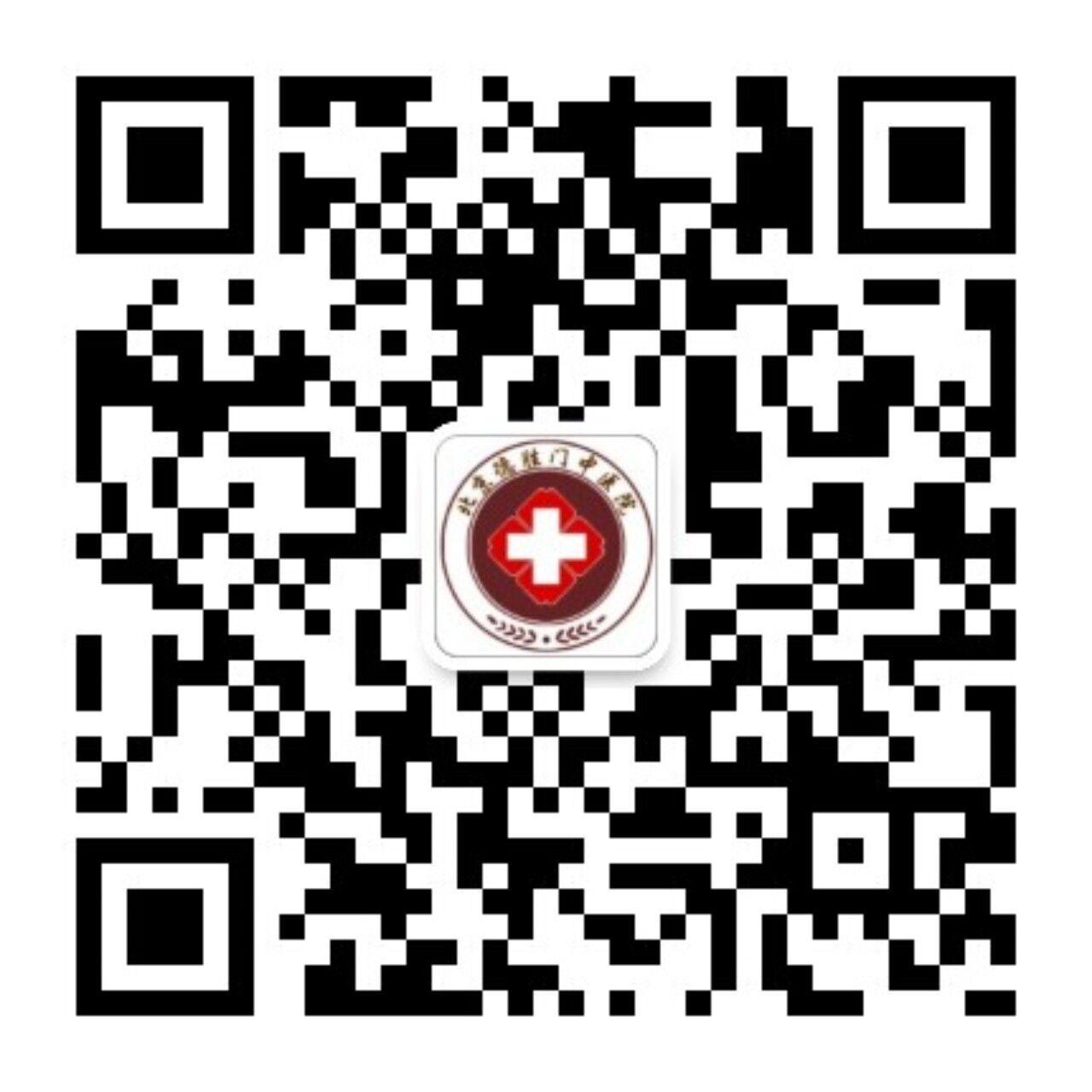 北京德胜门中医院精神康复科官方微信