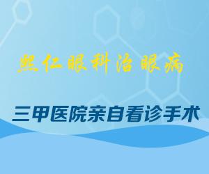 北京眼睛斜视手术多少钱