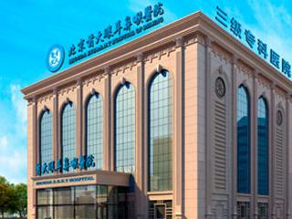 北京首大眼耳鼻喉医院
