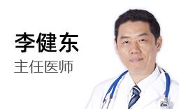 北京首大眼耳鼻喉医院李健东主任医师