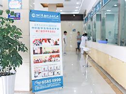 四川华西肝病研究所附属门诊部