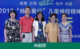 西安莲湖中童儿童康复医院申莉萍执业医师