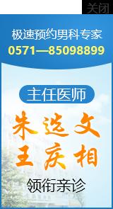 杭州男性不育