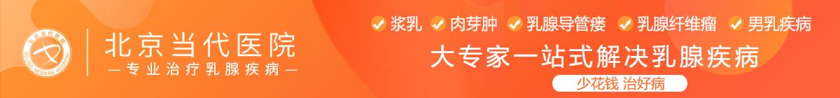 北京当代乳腺医院