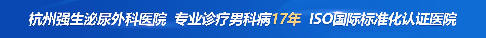 杭州泌尿外科医院