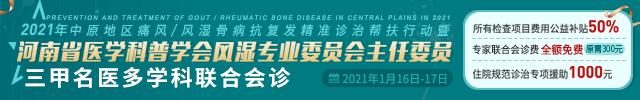 郑州治疗强直性脊柱炎医院