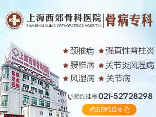 上海西郊骨科医院