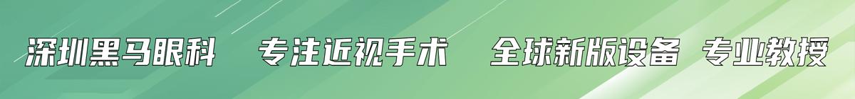 深圳近视眼医院