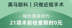 深圳黑马眼科专科医院