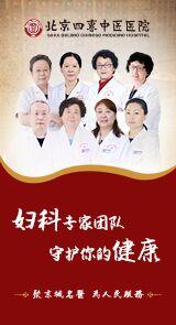 北京妇科检查