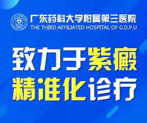 广州治疗紫癜医院