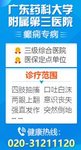 深圳治疗癫痫病医院咨询