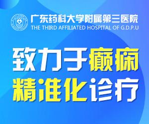 深圳专业治疗癫痫病医院