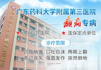 广东药科大学附属第三医院癫痫
